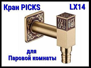 Кран PICKS LX14 для паровой комнаты