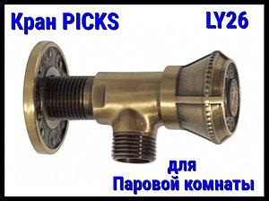 Кран PICKS LY26 для паровой комнаты