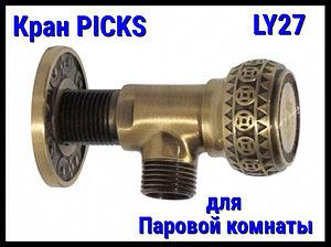 Кран PICKS LY27 для паровой комнаты