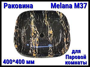 Раковина Melana M37 для паровой комнаты (⊡ 400*400 мм)