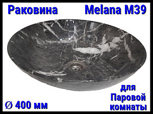 Раковина Melana M39 для паровой комнаты (Ø 400 мм)