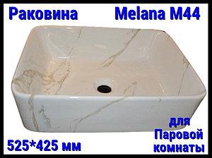 Раковина Melana M44 для паровой комнаты (⊡ 525*425 мм)
