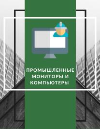 Промышленные мониторы и компьютеры