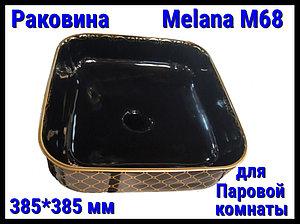 Раковина Melana M68 для паровой комнаты (⊡ 525*425 мм)