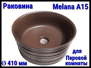 Раковина Melana A15 для паровой комнаты (Ø 410 мм)