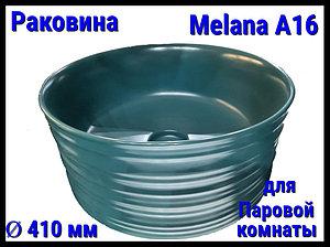 Раковина Melana A16 для паровой комнаты (Ø 410 мм)
