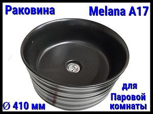 Раковина Melana A17 для паровой комнаты (Ø 410 мм)