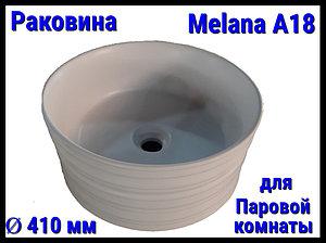 Раковина Melana A18 для паровой комнаты (Ø 410 мм)