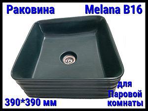 Раковина Melana B16 для паровой комнаты (⊡ 390*390 мм)