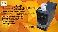 Компьютер Intel Pentium Dual Core E 2200//DDR2 2Gb//HDD 80Gb