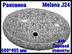 Раковина Melana J24 для паровой комнаты (⊡ 600*405 мм)