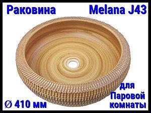 Раковина Melana J43 для паровой комнаты (Ø 410 мм)