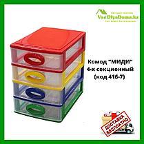 "Комод ""МИНИ"" 4-х секционный ( код 416-5), фото 3"