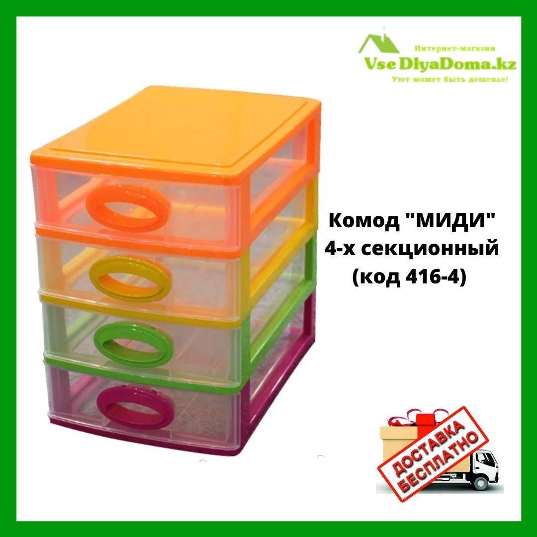 "Комод ""МИНИ"" 4-х секционный (код 416-4)"