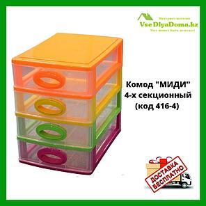 "Комод ""МИНИ"" 4-х секционный (код 416-4), фото 2"
