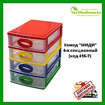 "Комод ""МИНИ"" 4-х секционный (код 416-4), фото 3"