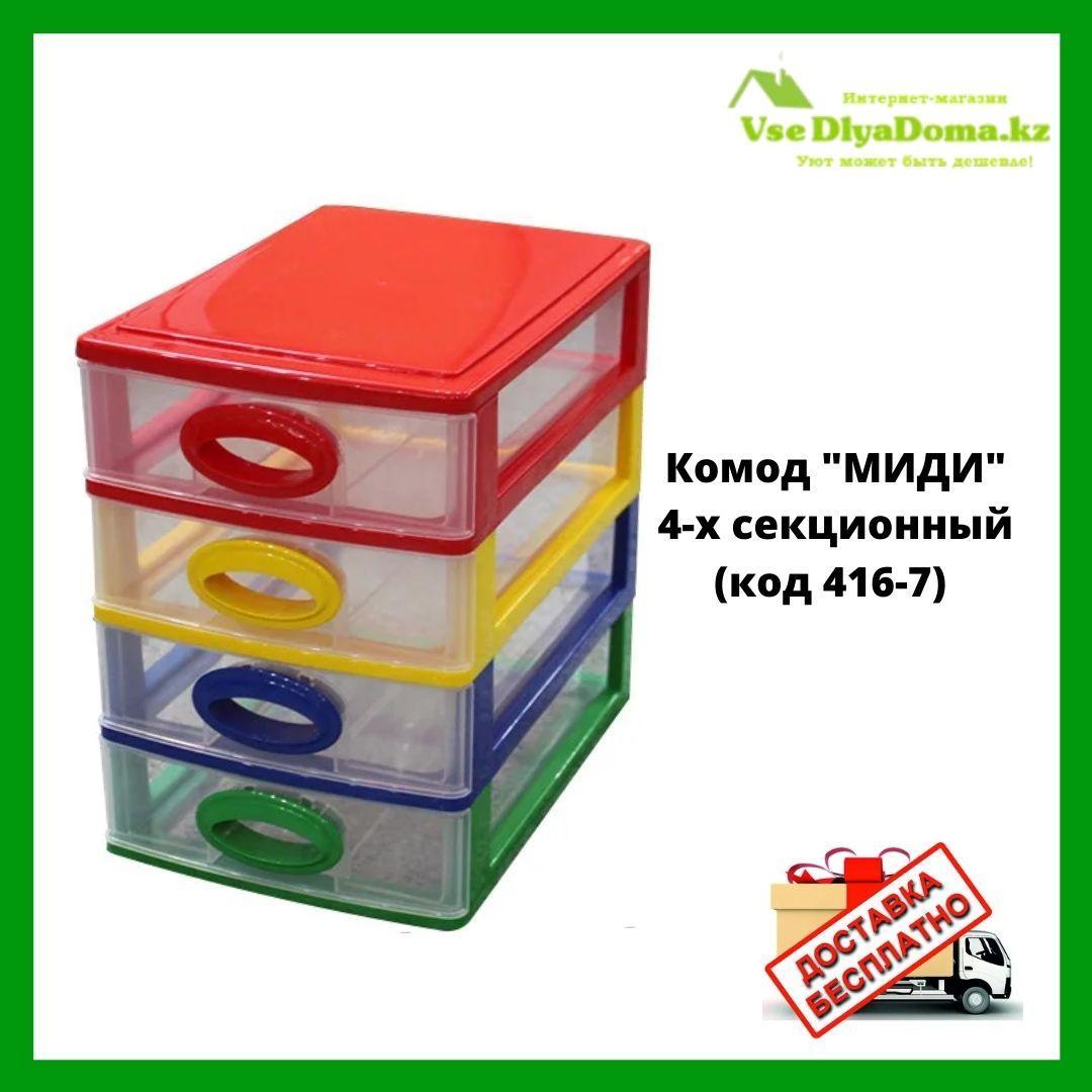 "Комод ""МИНИ"" 4-х секционный (код 416-7)"