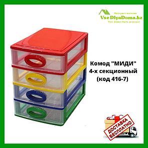 "Комод ""МИНИ"" 4-х секционный (код 416-7), фото 2"