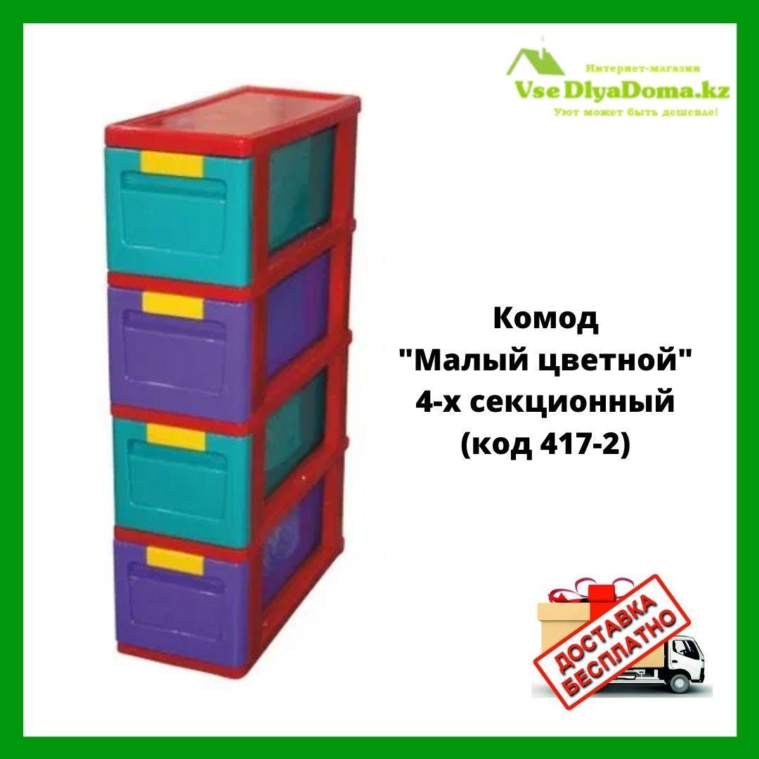 """Комод """"Малый цветной"""" 4-х секционный (код 417-2)"""