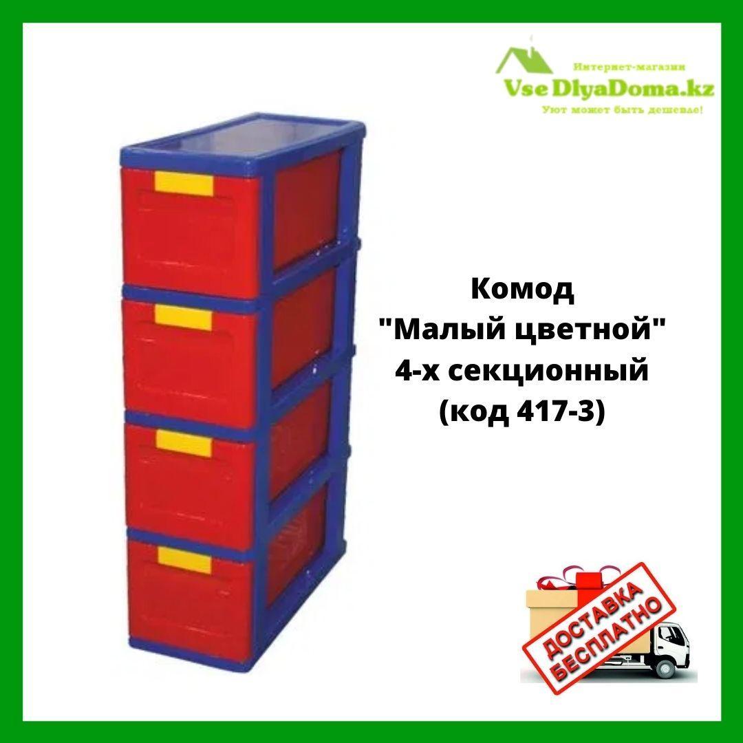 """Комод """"Малый цветной"""" 4-х секционный (код 417-3)"""