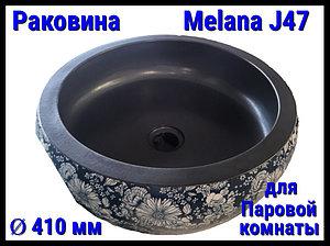 Раковина Melana J47 для паровой комнаты (Ø 410 мм)