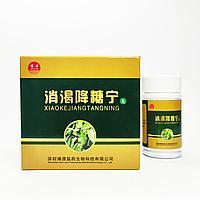 Фитопилюли Сяо Ке (от сахарного диабета) 480 шт.