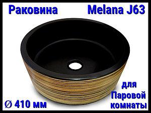 Раковина Melana J63 для паровой комнаты (Ø 410 мм)