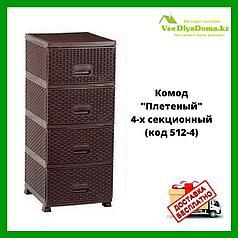 """Комод """"Плетенный"""" 4-х секционный (код 512-4)"""