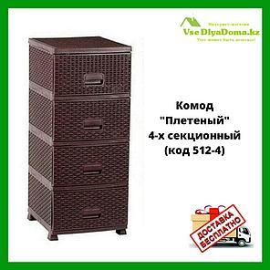 """Комод """"Плетенный"""" 4-х секционный (код 512-2 ), фото 2"""