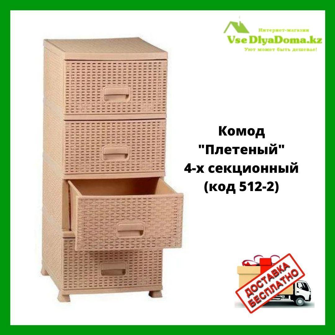 """Комод """"Плетенный"""" 4-х секционный (код 512-2 )"""