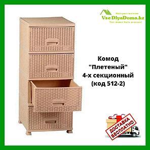 """Комод """"Плетенный"""" 4-х секционный (код 512-1), фото 2"""