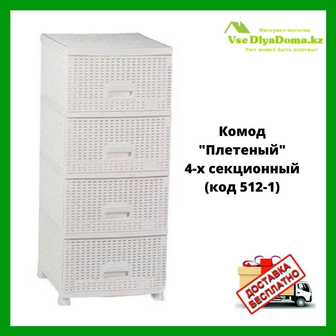 """Комод """"Плетенный"""" 4-х секционный (код 512-1)"""