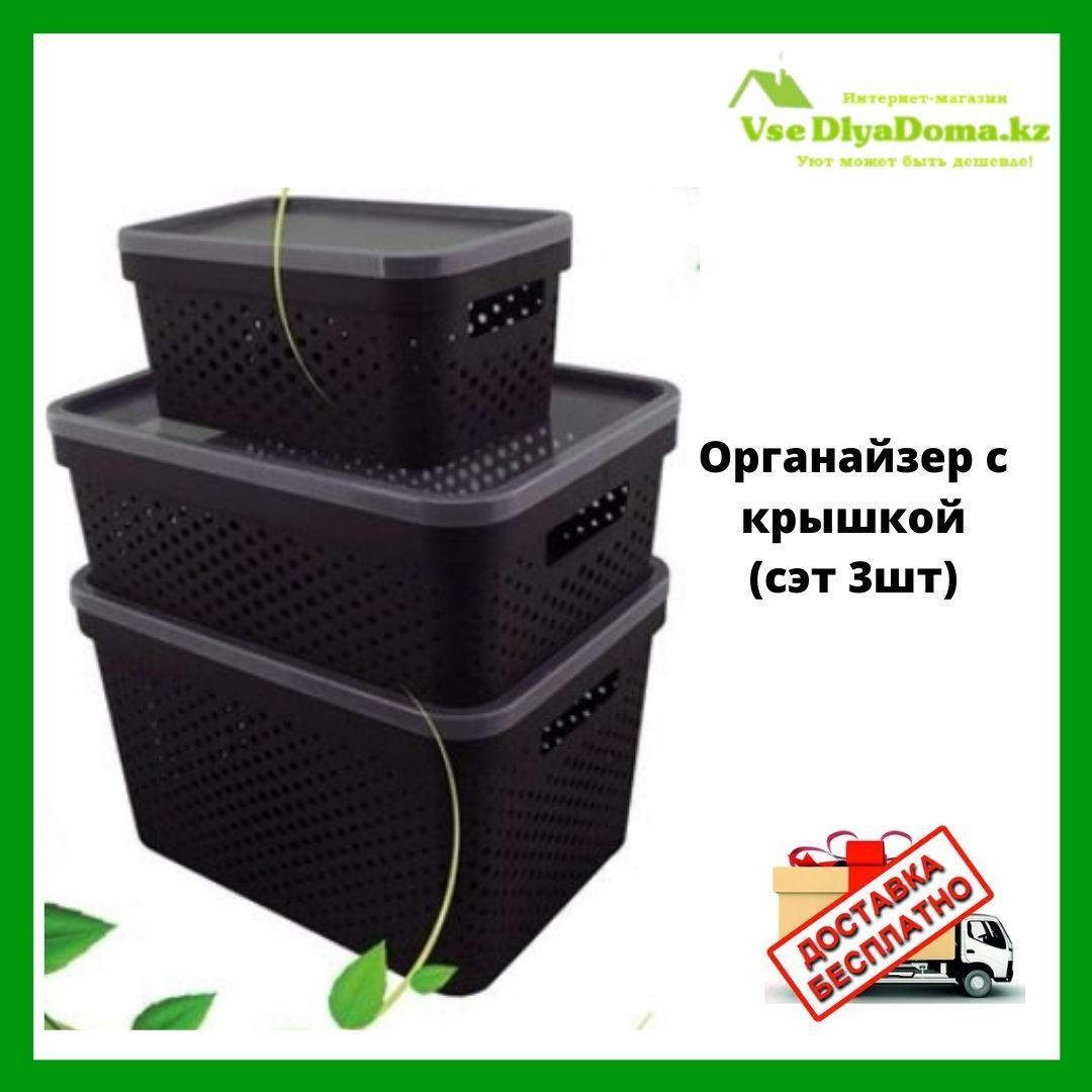 Органайзер с крышкой (сэт 3шт) чёрный