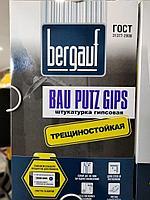 Штукатурка гипсовая Bergauf Bau Putz Gips 30 кг