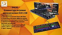 Клавиатура игровая механическая K30 USB