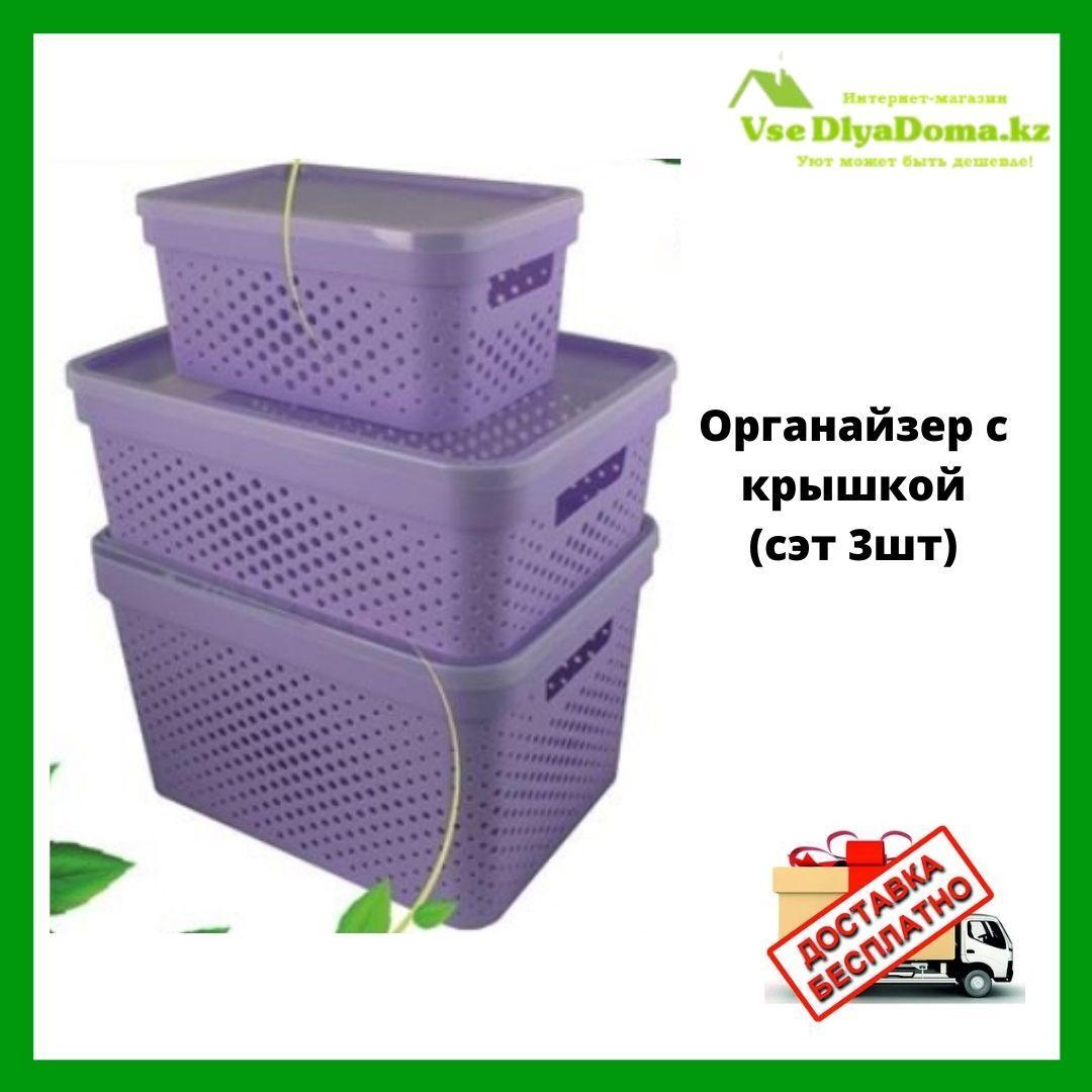 Органайзер с крышкой (сэт 3шт) фиолетовый