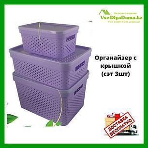 Органайзер с крышкой (сэт 3шт) фиолетовый, фото 2