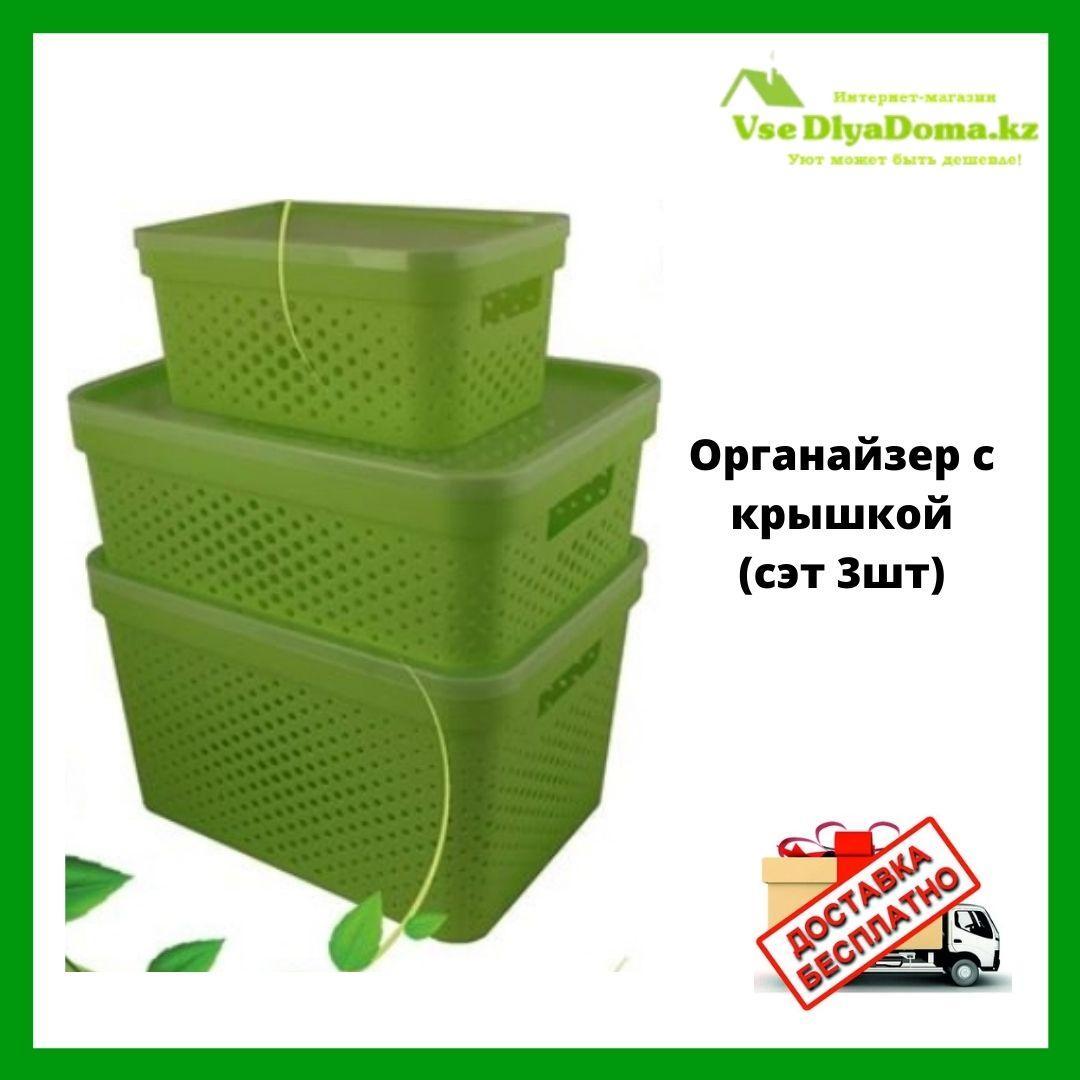 Органайзер с крышкой (сэт 3шт) зелёный