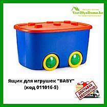 """Органайзер детский для игрушек """"Baby"""" (011016-4), фото 2"""