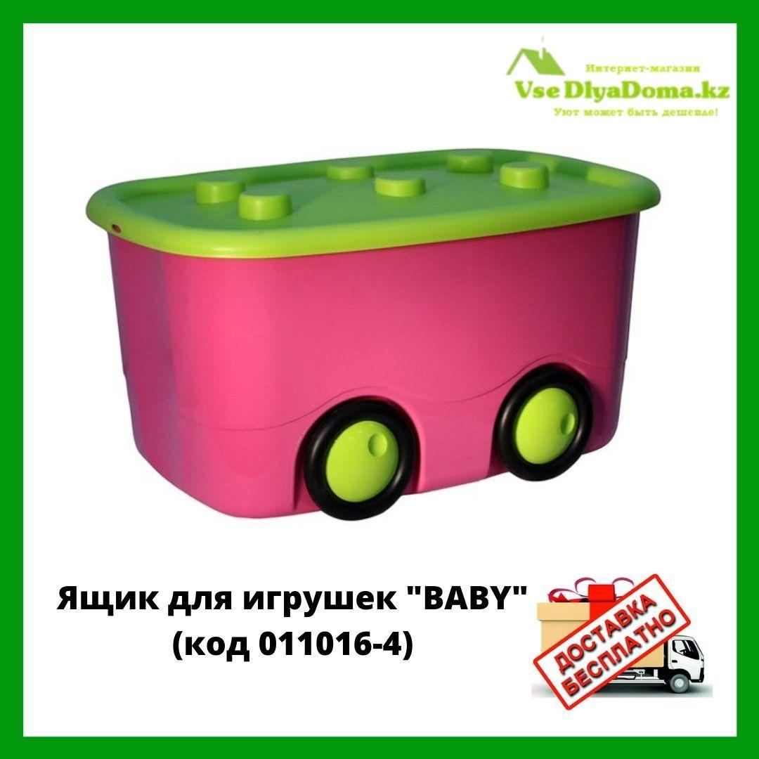 """Органайзер детский для игрушек """"Baby"""" (011016-4)"""