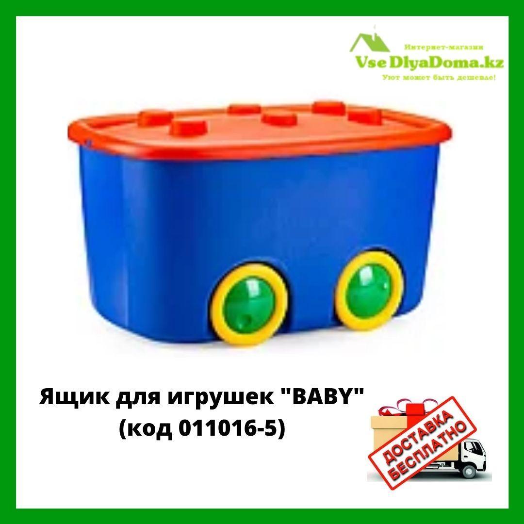 """Органайзер детский для игрушек """"Baby"""" (код 011016-5)"""