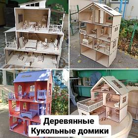 ЭКО Кукольные домики