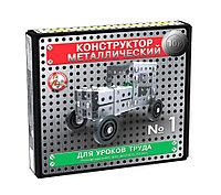 Металлический конструктор «10К» №1 для уроков труда