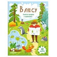 """Книжка-панорамка с наклейками """"В лесу"""", фото 1"""