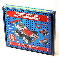 Металлический конструктор 3 в 1 «Транспорт»