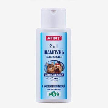 Шампунь-кондиционер для кошек и собак с чувствительной кожей АПИТ