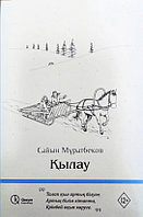 Қылау. Сайын Мұратбеков