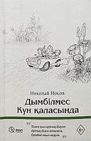 Дымбілмес Күн қаласында. Николай Носов