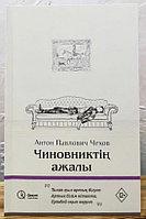 Чиновниктің ажалы. Антон Чехов