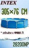 Каркасный бассейн круглый INTEX 305 х 76 см